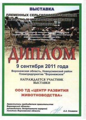диплом центр развития животноводства выставка 001