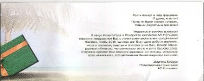 Поздравление Польмас 2 001