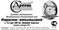 Кормовая добавка для поросят – премикс для поросят-отъемышей БВМК