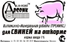 премикс для свиней на откорме, витаминно-минеральный комплекс